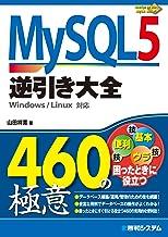 表紙: MySQL 5逆引き大全460の極意 | 山田祥寛