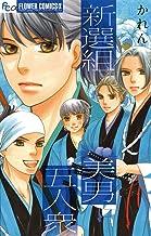 表紙: 新選組美男五人衆 (フラワーコミックス) | かれん