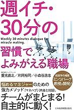 表紙: 週イチ・30分の習慣でよみがえる職場 (日本経済新聞出版)   重光直之