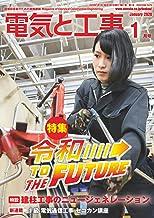電気と工事2020年1月号 [雑誌]