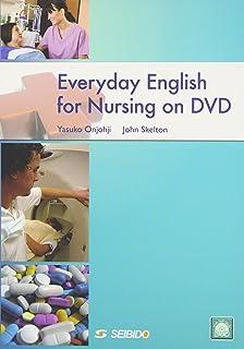 DVDで学ぶ看護英語コミュニケーションスキル