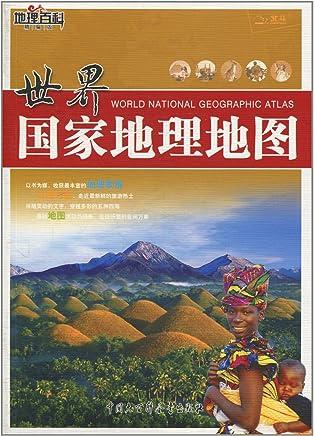 世界国家地理地图(精编版)