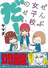 表紙: ぜんぶ女子校のせいだ! (中経☆コミックス) | ヤマダ