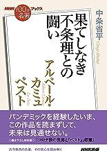 表紙: NHK「100分de名著」ブックス アルベール・カミュ ペスト 果てしなき不条理との闘い | 中条 省平
