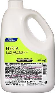 【業務用】フィエスタ 洗顔?手洗いフォーム 2L×3本