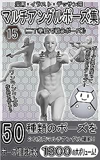 漫画・イラスト・デッサン用マルチアングルポーズ集15(二丁拳銃で戦うポーズ1)