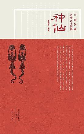 中国汉画造型艺术图典.神仙