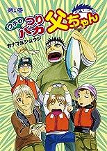 ウチのつりバカ父ちゃん 1 (つりコミックス)