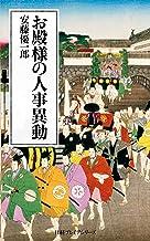 表紙: お殿様の人事異動 (日本経済新聞出版)   安藤優一郎