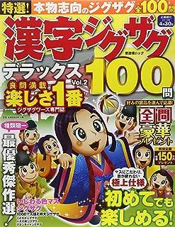 特選! 漢字ジグザグデラックス Vol.2 (晋遊舎ムック)