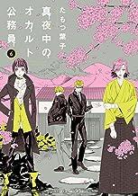 表紙: 真夜中のオカルト公務員 第6巻 (あすかコミックスDX) | たもつ 葉子