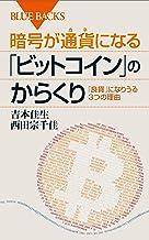 表紙: 暗号が通貨になる「ビットコイン」のからくり (ブルーバックス) | 吉本佳生