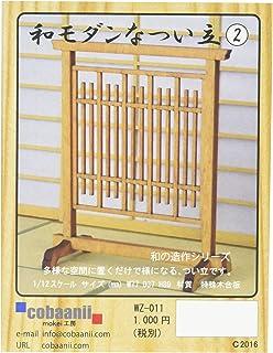 コバアニ模型工房 1/12 和モダンなつい立2 組立キット WZ-011