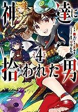 神達に拾われた男 4巻 (デジタル版ガンガンコミックスUP!)