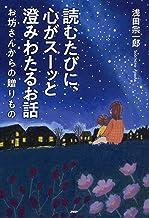 表紙: 読むたびに、心がスーッと澄みわたるお話 お坊さんからの贈りもの | 浅田 宗一郎