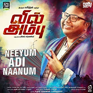 vil ambu mp3 songs