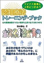 表紙: マイナス思考と上手につきあう 認知療法トレーニング・ブック 心の柔軟体操でつらい気持ちと折り合う力をつける | 竹田 伸也