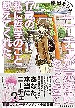 表紙: ニーチェが京都にやってきて17歳の私に哲学のこと教えてくれた。   原田 まりる