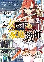 表紙: 公女殿下の家庭教師2 最強剣姫と新たな伝説をつくります (富士見ファンタジア文庫) | cura
