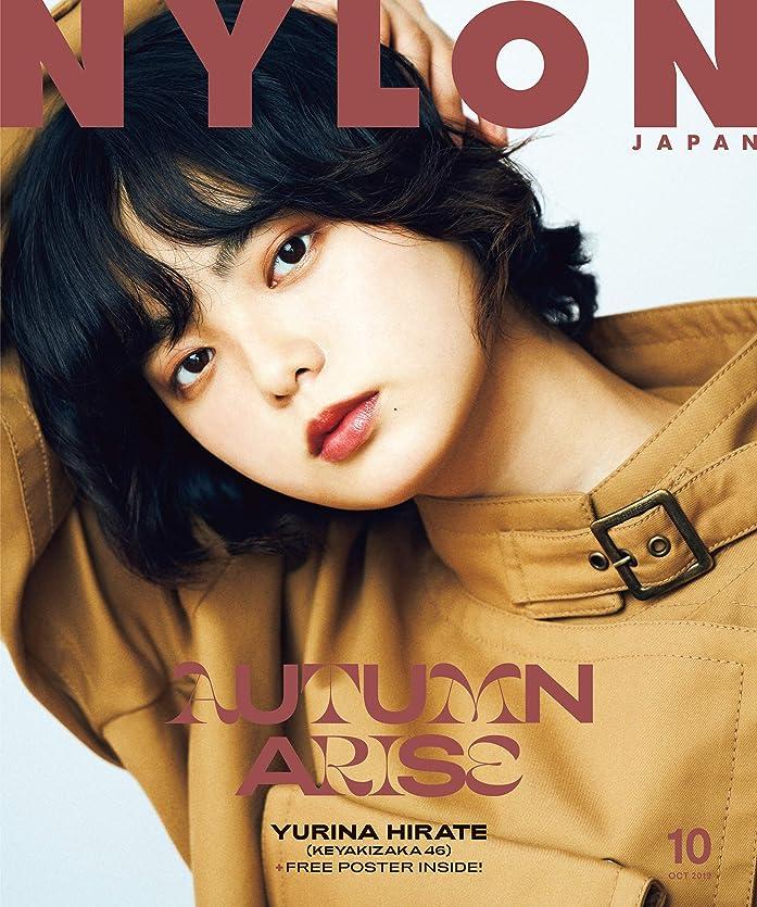 誤解を招くパテ周辺NYLON JAPAN 2019年10月号