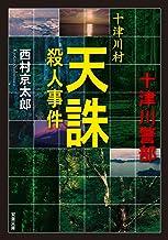 表紙: 十津川村天誅殺人事件 (双葉文庫) | 西村京太郎