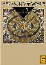 表紙: パラダイムと科学革命の歴史 (講談社学術文庫) | 中山茂