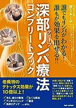 表紙: 深部(ディープ)リンパ療法コンプリートブック   夜久ルミ子