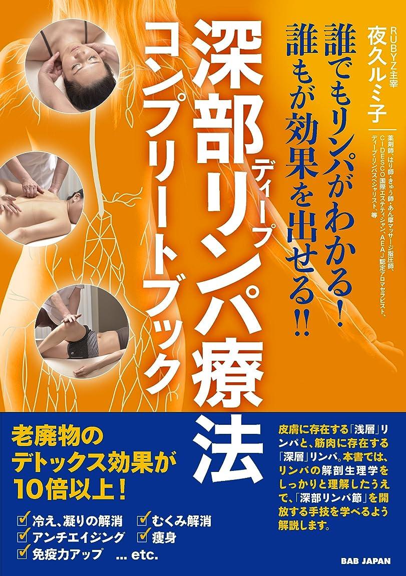 軍団ドループ水深部(ディープ)リンパ療法コンプリートブック