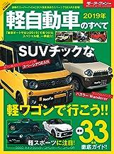 表紙: ニューモデル速報 統括シリーズ 2019年 軽自動車のすべて | 三栄書房