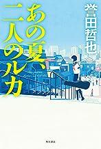 表紙: あの夏、二人のルカ (角川書店単行本) | 誉田 哲也