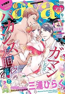 Young Love Comic aya 2020年9月号 [雑誌]