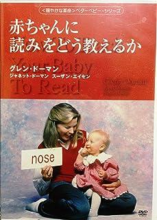 DVD>赤ちゃんに読みをどう教えるか (〈穏やかな革命〉ベターベビー・シリーズ)