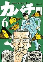 表紙: カバチ!!! -カバチタレ!3-(6) (モーニングコミックス) | 田島隆