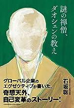 表紙: 謎の禅僧、ダオシェンの教え   石坂聡