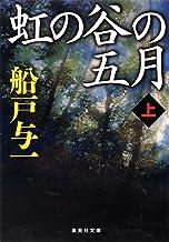 表紙: 虹の谷の五月 上 (集英社文庫) | 船戸与一