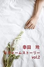 リフォームストーリー・vol.2: ロマンス小説