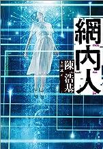 表紙: 網内人 (文春e-book) | 玉田 誠