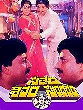 shivam sundaram movie