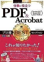 表紙: 今すぐ使えるかんたんEx 仕事に役立つ PDF&Acrobat プロ技BESTセレクション[Acrobat DC/Reader DC/2017 対応版] | リンクアップ