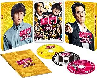破門 ふたりのヤクビョーガミ 豪華版(初回限定生産) [DVD]