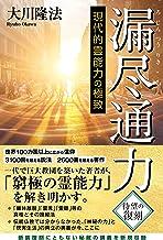 表紙: 漏尽通力 ―現代的霊能力の極致― | 大川隆法