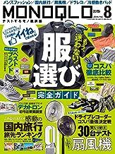 表紙: MONOQLO (モノクロ) 2019年 08月号 [雑誌]   晋遊舎