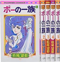 ポーの一族 復刻版 限定BOX: フラワーコミックススペシャル
