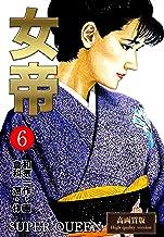 表紙: 女帝【高画質版】6   和気 一作