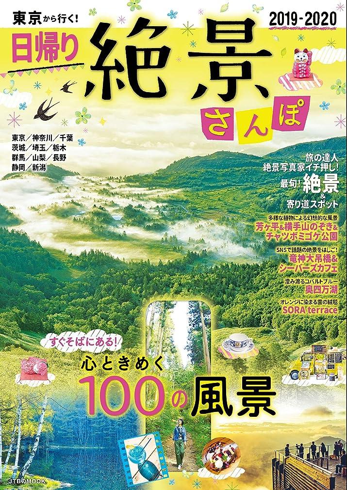 スイス人絶対に帝国東京から行く!日帰り絶景さんぽ2019-2020 (JTBのムック)