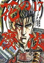 花の慶次 ―雲のかなたに― 新装版 (17) (ゼノンコミックス DX)