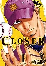 表紙: CLOSER~クローザー~ 1 | 島崎康行