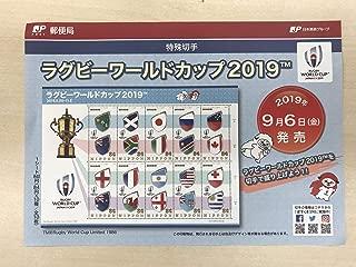 特殊切手 82円切手 シート ラグビーワールドカップ2019