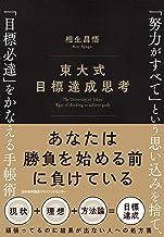 表紙: 東大式 目標達成思考 「努力がすべて」という思い込みを捨て、「目標必達」をかなえる手帳術 | 相生昌悟