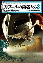ガフールの勇者たち 3 恐怖の仮面フクロウ (角川書店単行本)